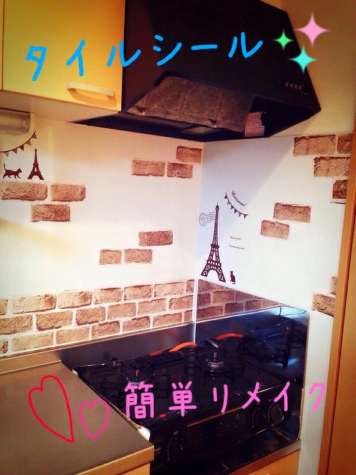 【100均】タイルシールでキッチンを簡単リメイク♥