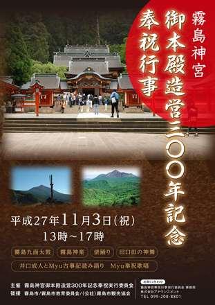 霧島神宮イベント