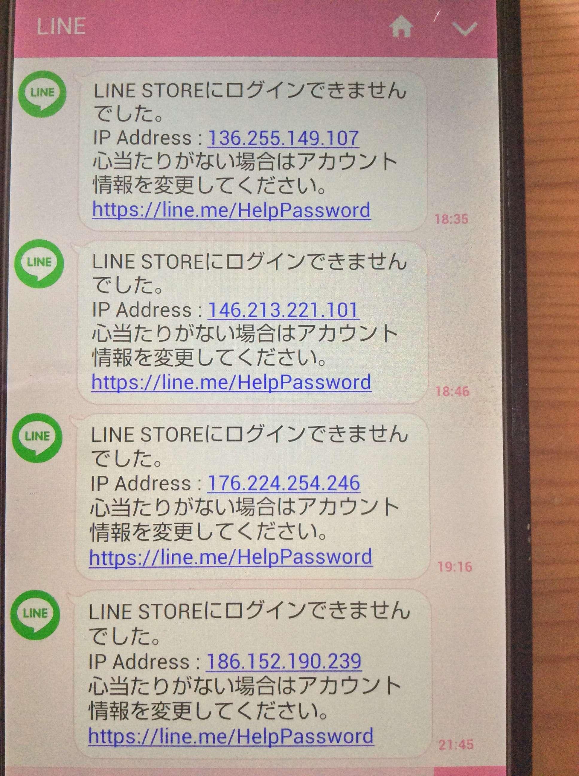 LINEアカウントから大量LINE!!!