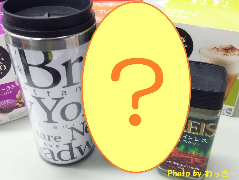 ワーママ、仕事は『カフェインレス』で乗り切る!!②【デスクドリンク】