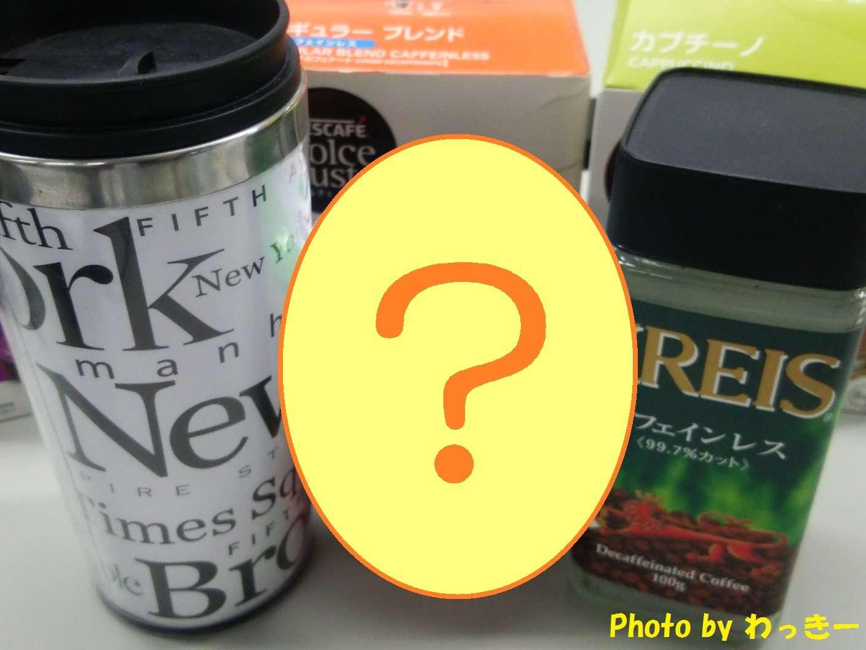 ワーママ、仕事は『カフェインレス』で乗り切る!!③【デスクドリンク】