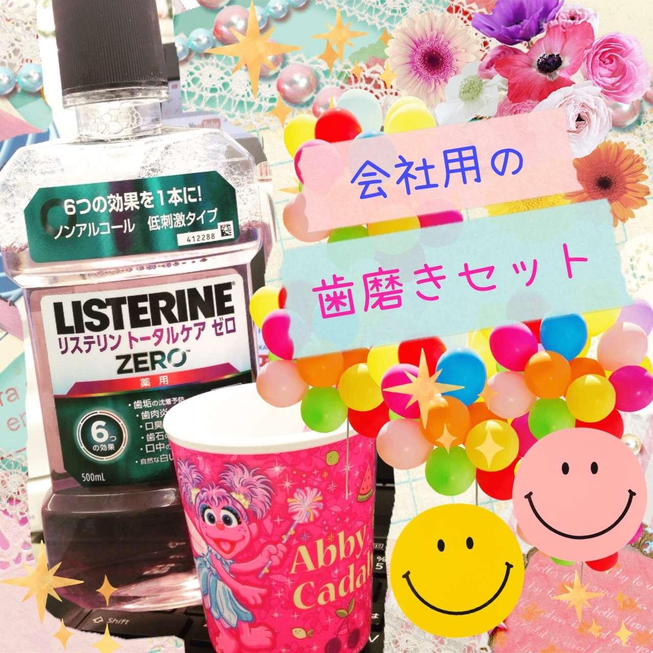 【モニター】リステリン*(^_-) vol2