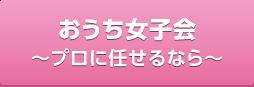 おうち女子会 〜プロに任せるなら〜