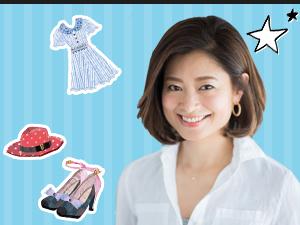 ファッションエディター三尋木奈保のファッションチェック