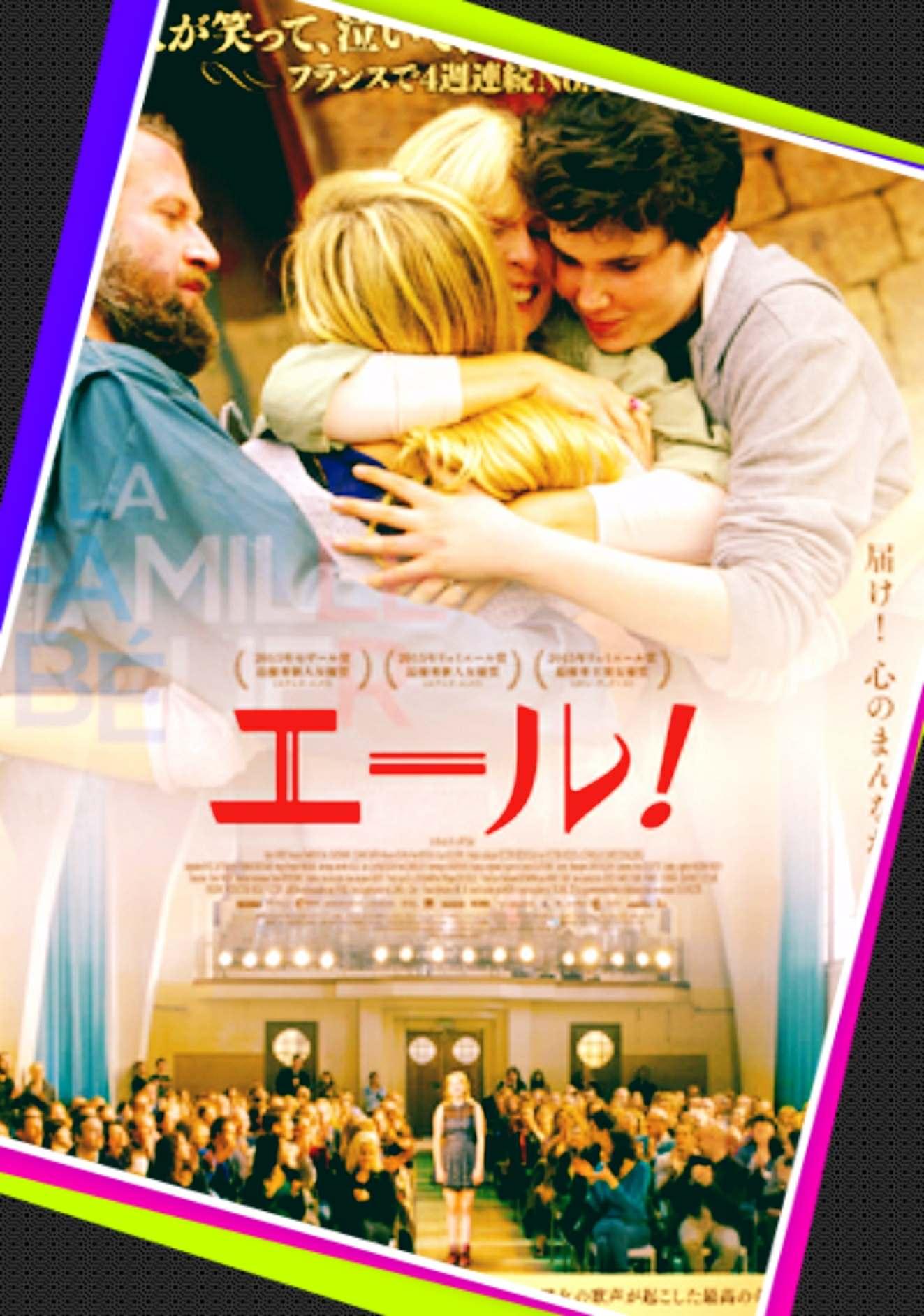 フランスで大ヒット!笑って泣ける家族の物語/フランス映画『エール』