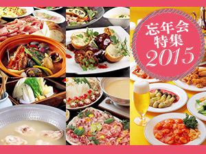 忘年会特集2015 City Gourmet Collection