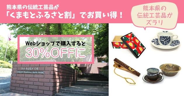 熊本県の伝統工芸品がWeb購入で30%OFF