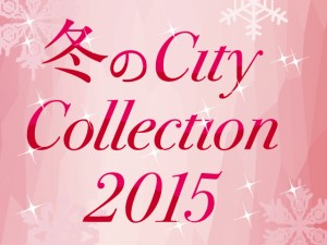 冬のCityCollection2015