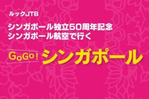 ルックJTB Go!Go!シンガポール