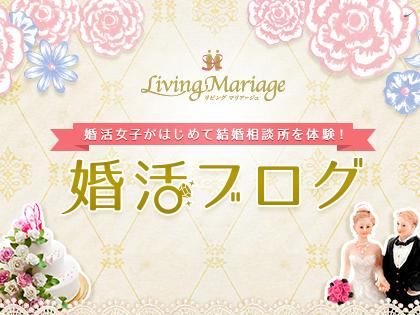 来年結婚したい女子必見★『婚活ブログ』3期メンバーを大募集!
