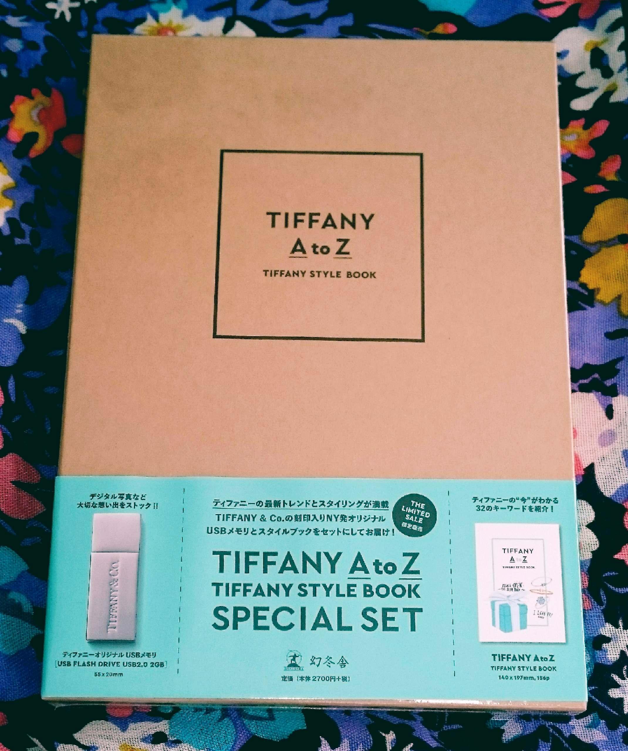 自分や友達のクリスマスプレゼントに!『TIFFANY AtoZ』