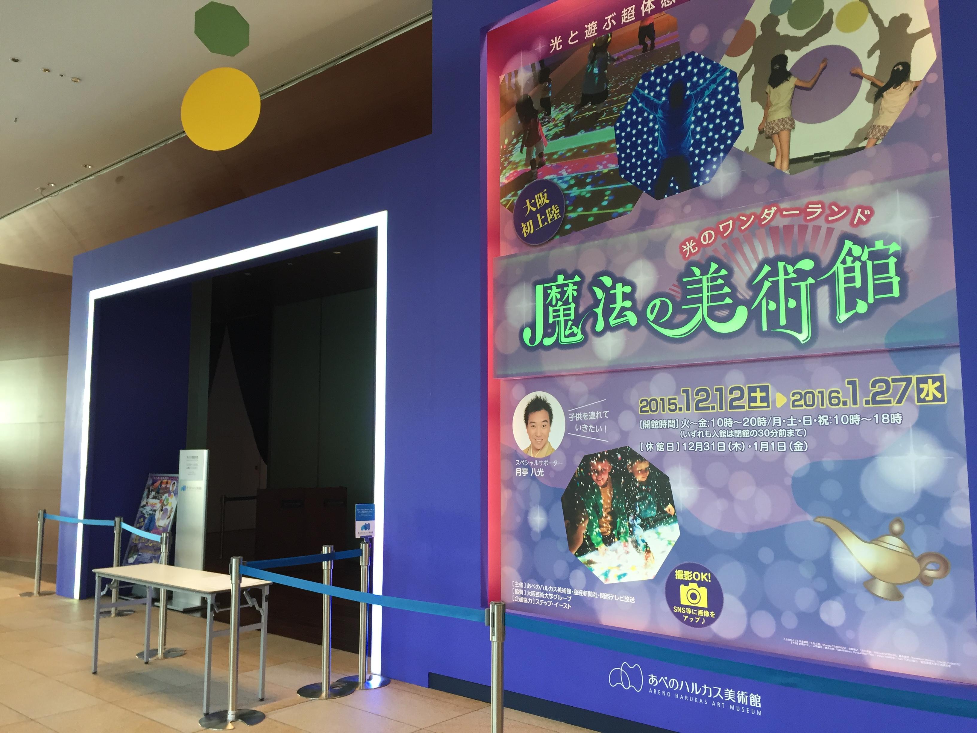 大阪初上陸☆光のワンダーランド魔法の美術館へ♪