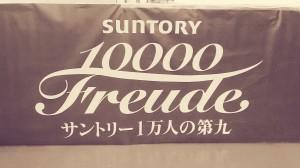 1万人の第九終了〜