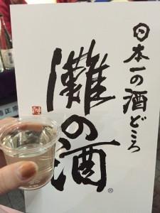 日本酒祭りー♪( ´▽`)
