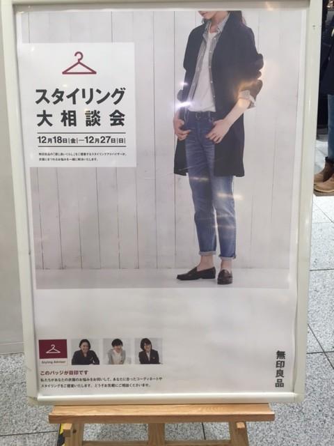 【無印良品】コーディネートブック付き!無料★スタイリング相談会