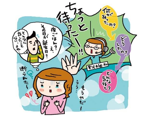 """【最終回】コレのせいでいつも破局!? ダメな恋愛の""""クセ""""を直したい"""