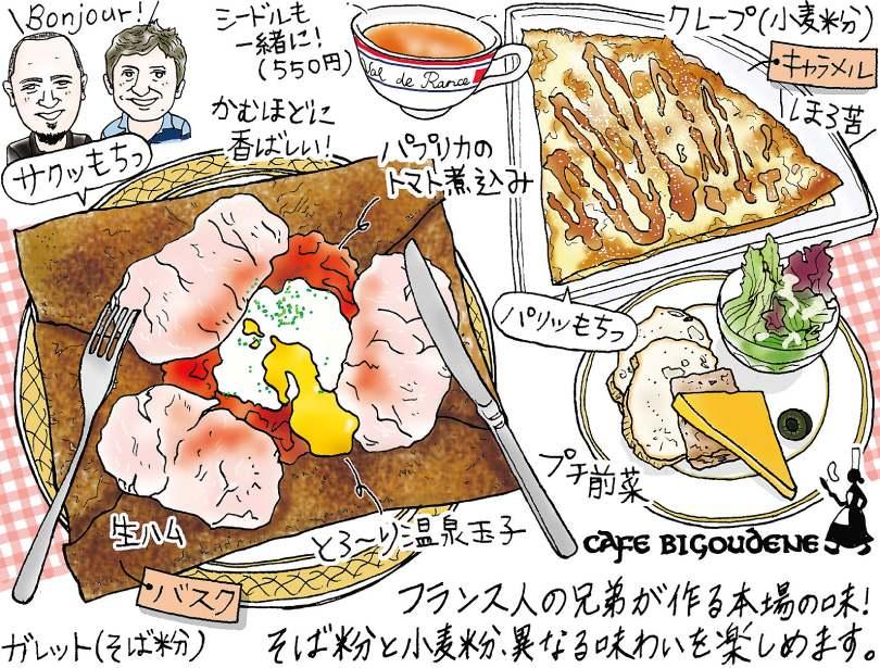 【vol.7】心斎橋・CAFE BIGOUDENE(カフェ ビグデン)