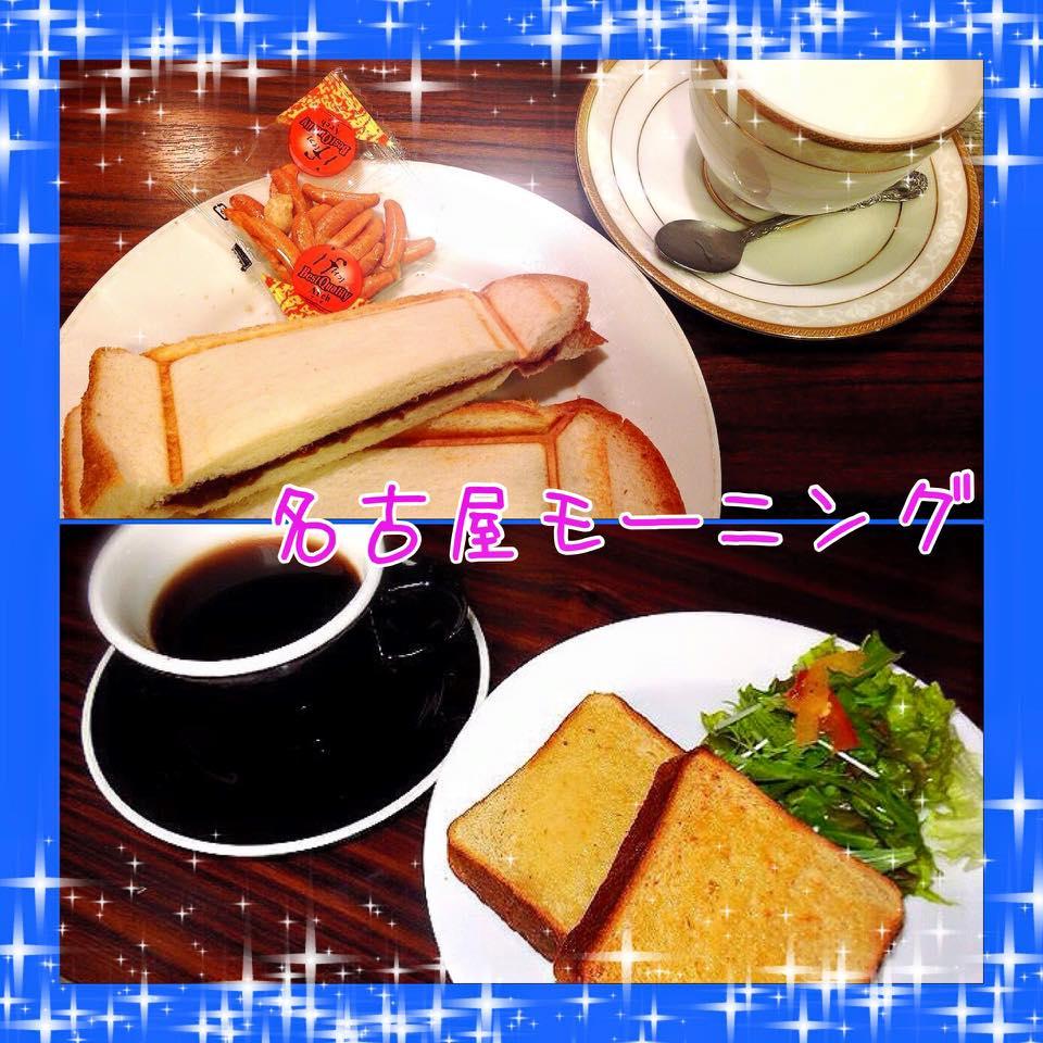 【カフェ】お得な名古屋モーニング事情調査♥