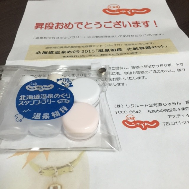 【観光】北海道温泉めぐりスタンプラリー2015