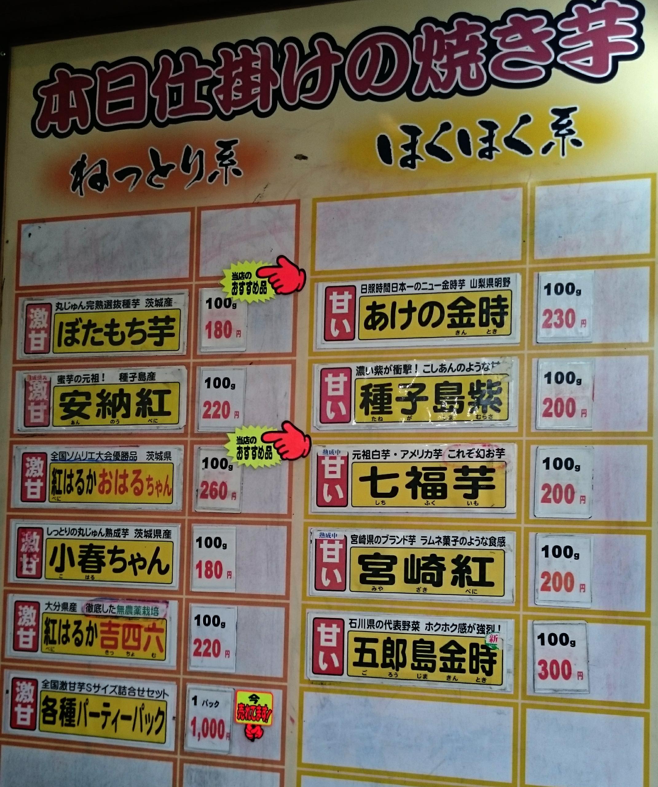 ホクホクorねっとり【焼き芋専門店】に行ってきました