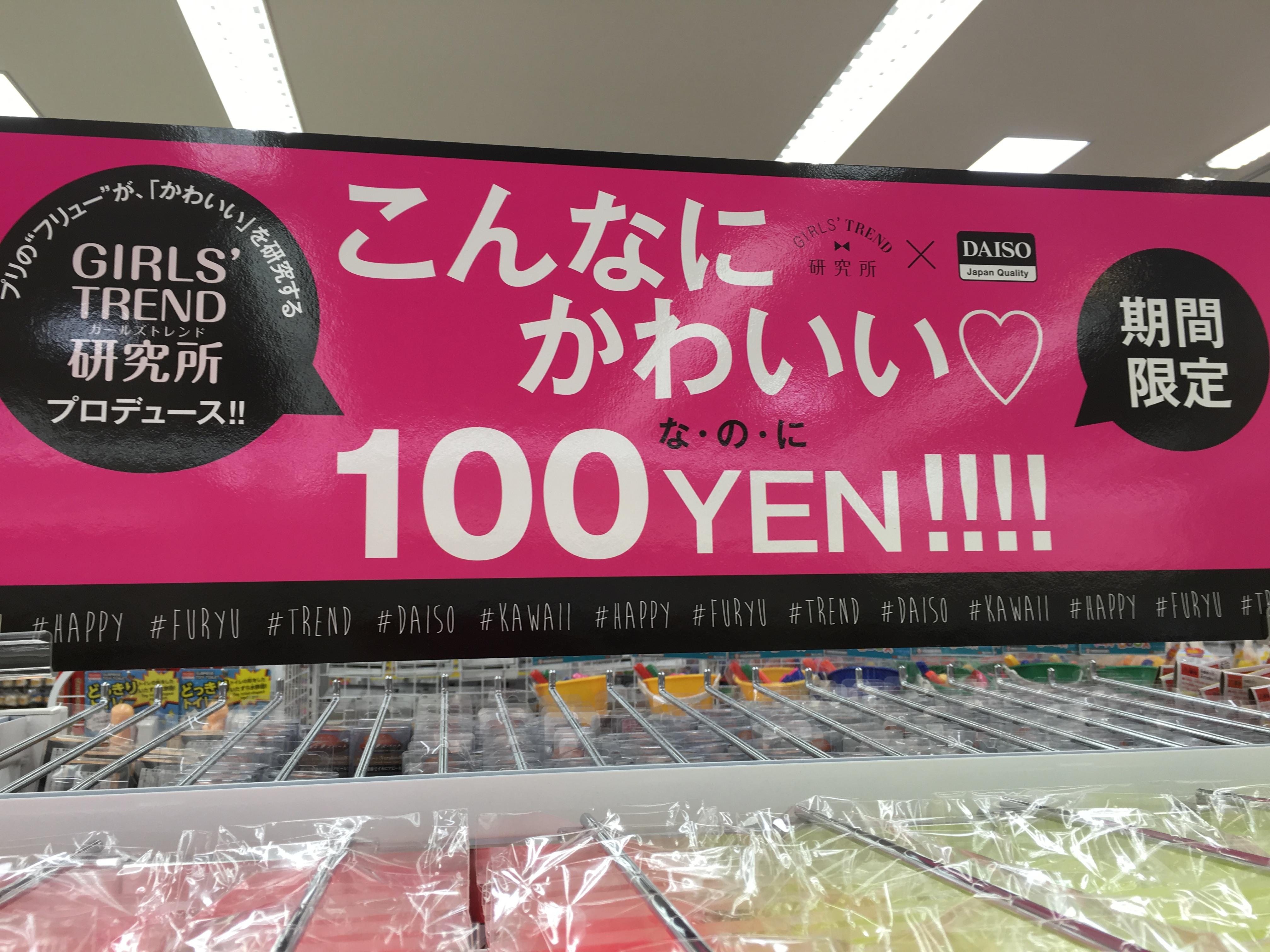 【期間限定】100円で買えちゃうかわいい♡