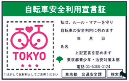 自転車安全利用宣言証