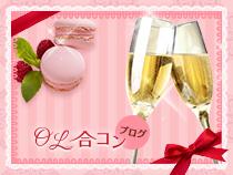 「婚活ブログ×合コンブログ 恋愛&結婚座談会」にれいちぇるさんとなつみさんが登場しています!