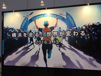 【編集部ブログ<TOKYO>】横浜マラソン2016完走レポート♪