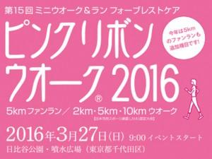 3月27日(日)開催、ピンクリボンウオーク(R)2016に参加しよう
