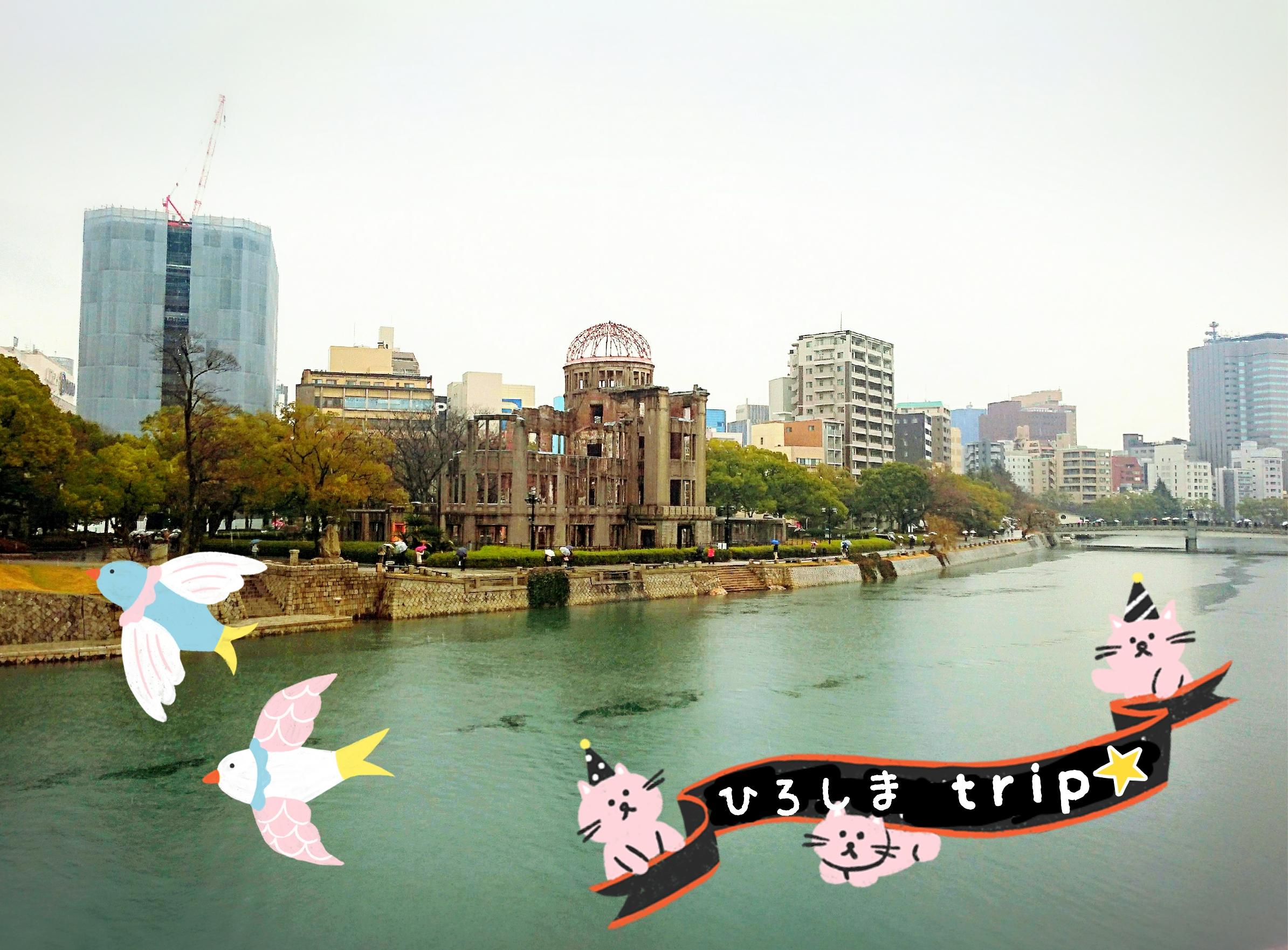 【春の旅】お好み焼きだけじゃない!広島グルメを召し上がれ♡