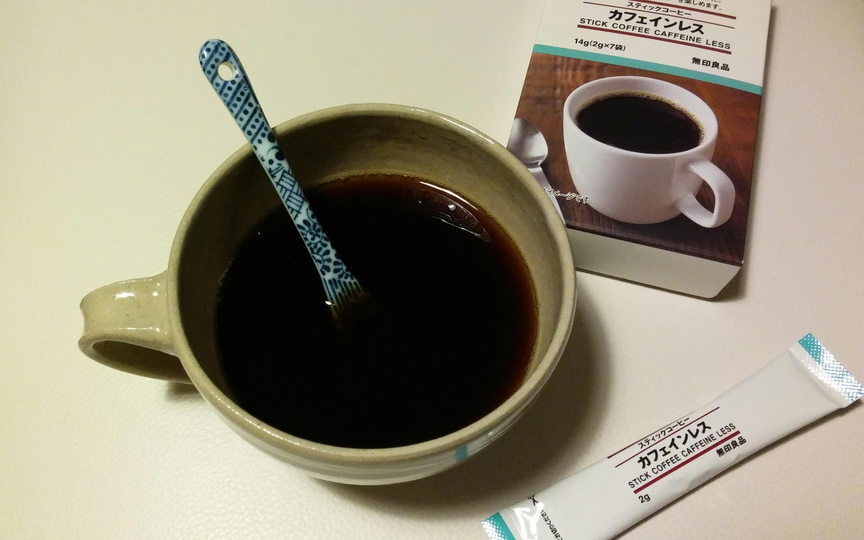 無印良品のカフェインレスコーヒー