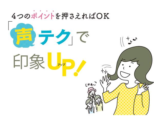 4つのポイントを押さえればOK「声テク」で印象UP!