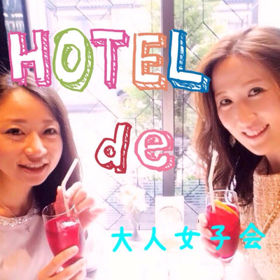 シティメイト女子会♥Sonokoさんと優雅なホテル女子会♥