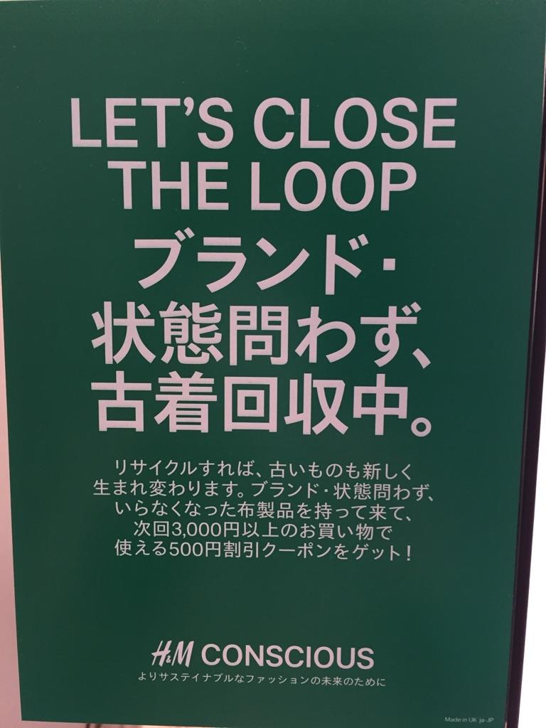 《4/24まで》H&Mで洋服をリサイクル→1000円クーポン券をGET