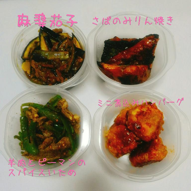 ☆今週の常備菜♪30分以内でできちゃう4品!☆