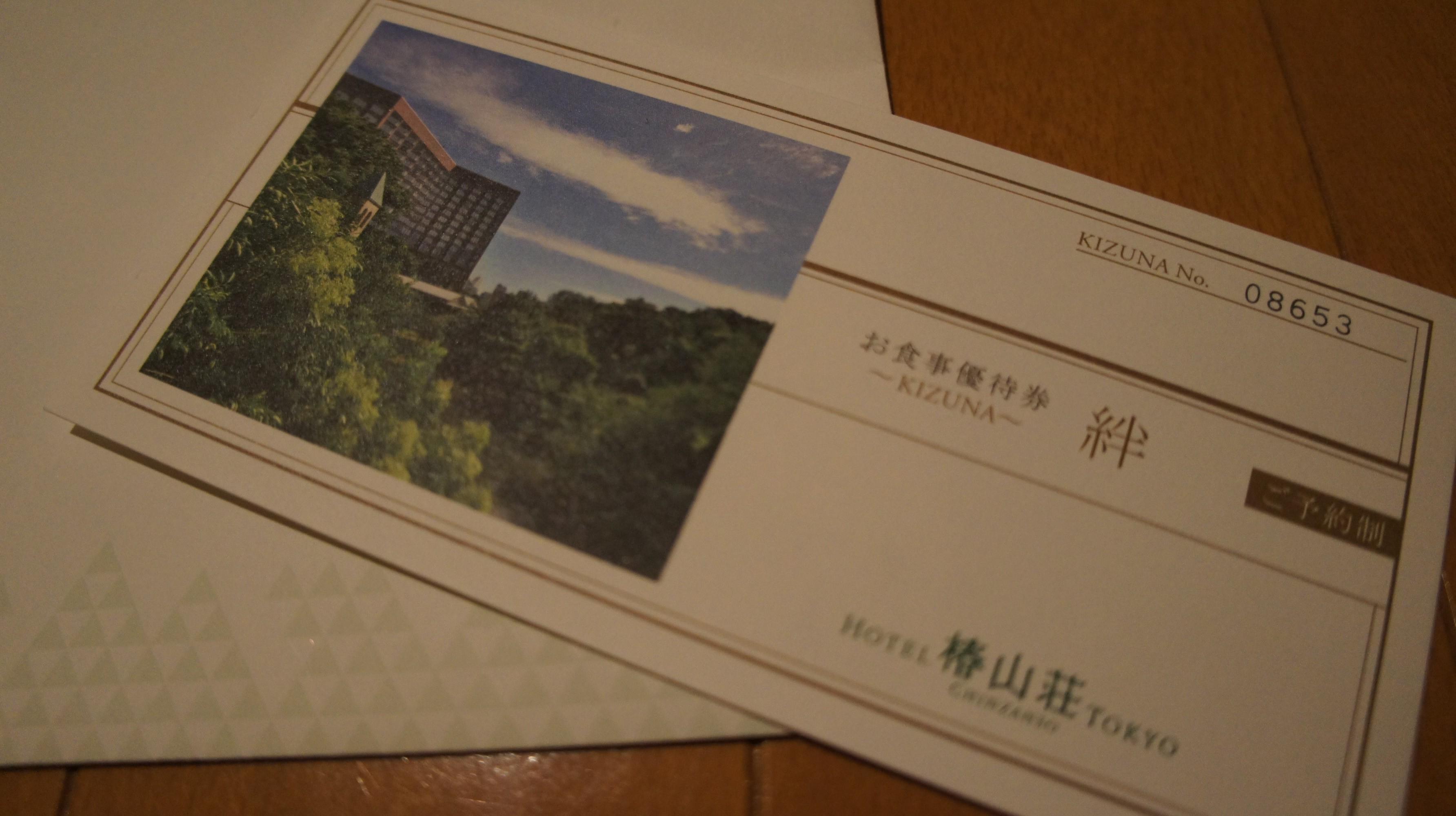 【椿山荘WEDDING】結婚式挙げたら1万円分のお食事券もらえたよ♪
