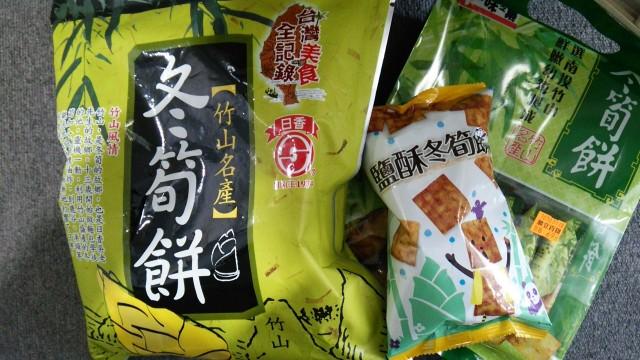 【台湾】意外と知られてない?冬筍餅は安くてめちゃうまな台湾土産だよ♪