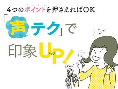 「声テク」で印象UP!