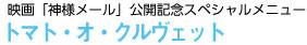 自宅で10分ふたりごはん【映画「神様メール」公開記念スペシャルメニュー トマト・オ・クルヴェット】