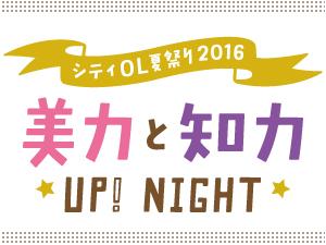 8月5日(金)「シティOL夏祭り2016 美力と知力UP! NIGHT」1500人参加者募集