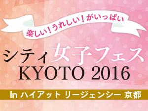シティ女子フェス KYOTO 2016