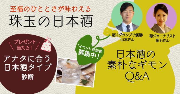 日本酒をもっと知ろう★イベント参加者募集