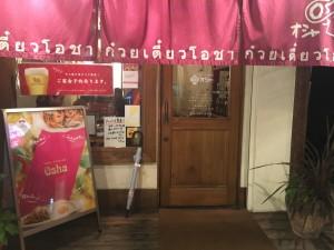 美味しい!タイ料理&ヌードル オシャ@大橋