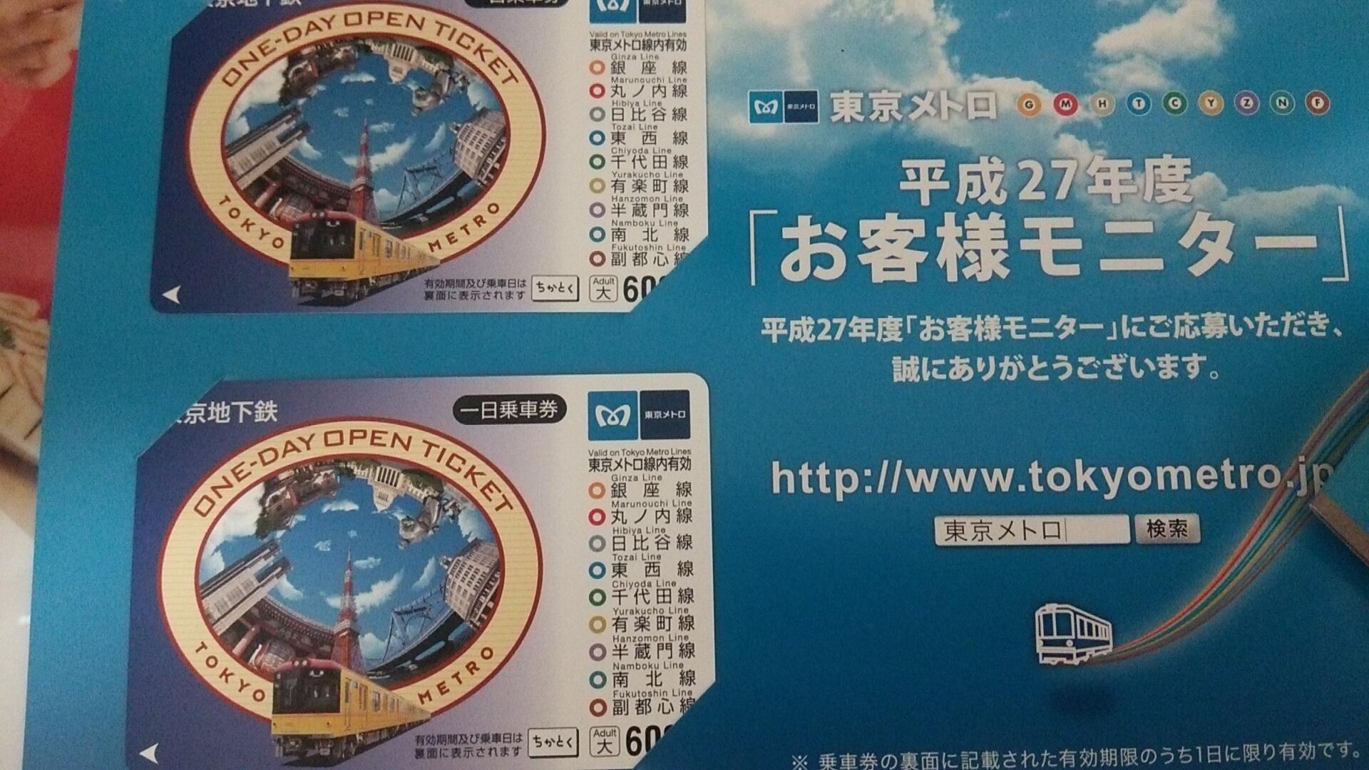 東京メトロ24時間乗車券4枚もらえちゃう!東京メトロお客様モニター