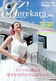 2016年6月24日号別冊