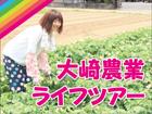 リフレッシュSwitch ON 大崎農業ライフツアー