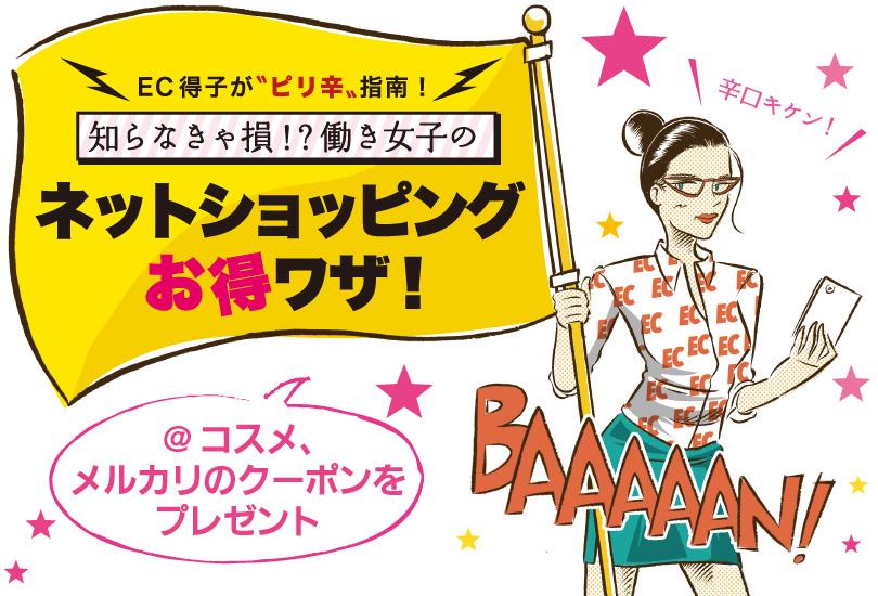 """【@コスメ、メルカリのクーポンをプレゼント】EC得子が""""ピリ辛""""指南! 知らなきゃ損!? 働き女子のネットショッピングお得ワザ!"""