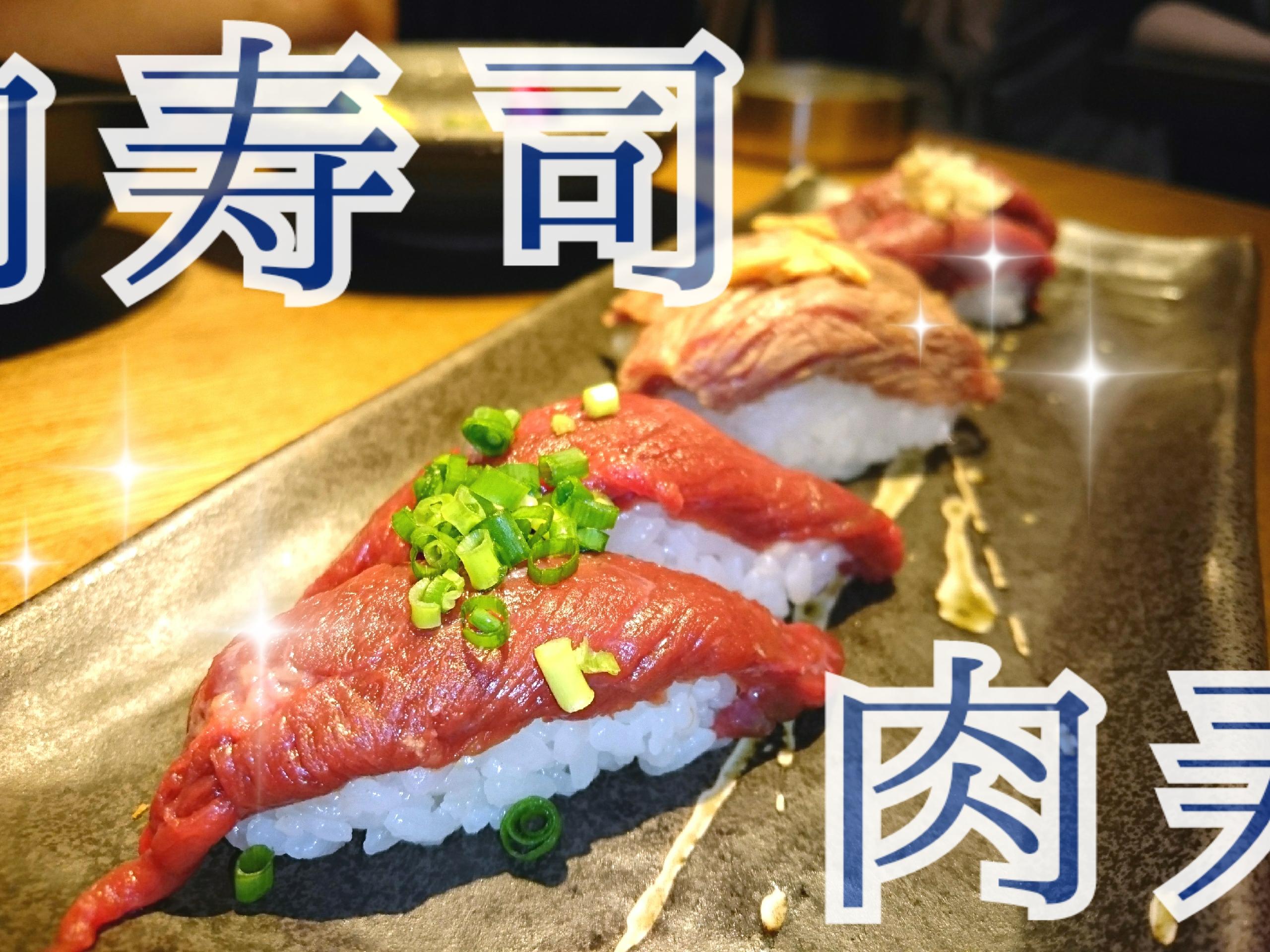 新感覚!【肉寿司バル】はお酒の安さも魅力♡