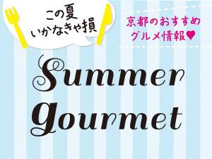 Summer gourmet 2016