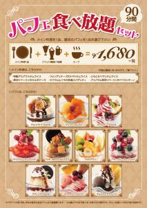 menu_20151125B-1
